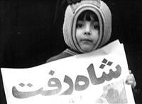 دلایل و پیامدهای فرار شاه از ایران