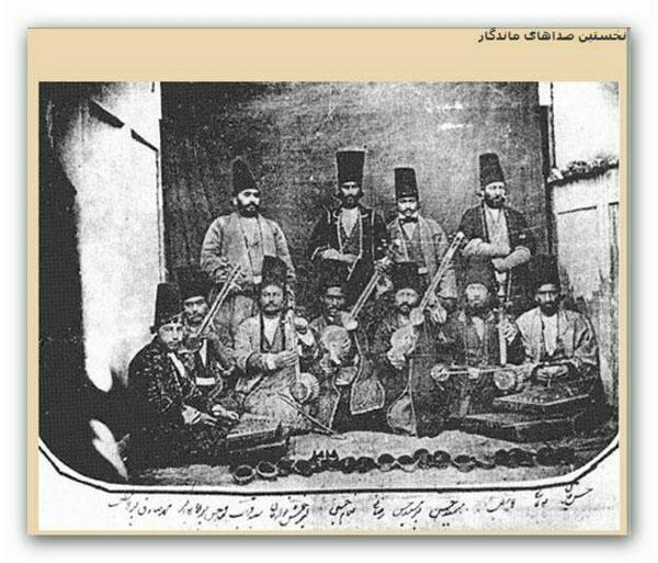 عکس/ نقطه عطف موسیقی ایران