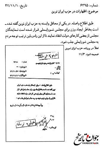 انتقاد صوری نمایندگان مجلس پهلوی