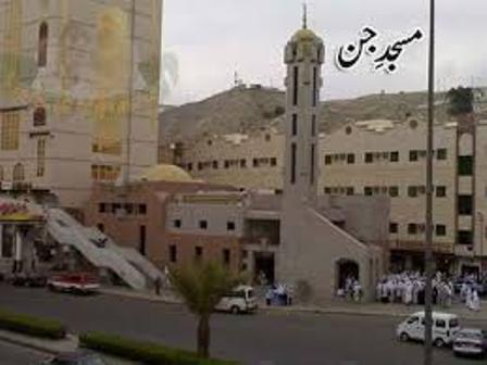 مسجدی که جنیان در آن به اسلام ایمان آوردند+ عکس