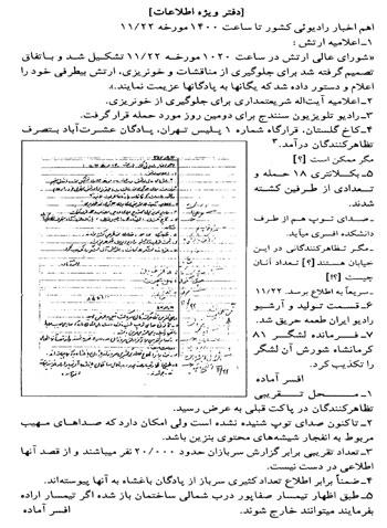 مهم ترین اخبار رادیویی کشور در روز 22 بهمن 57