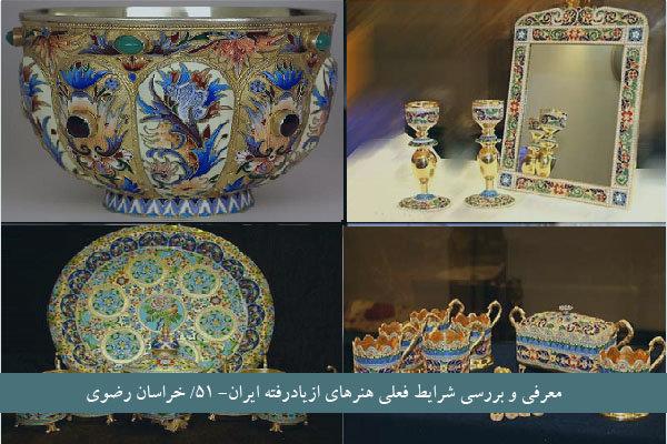 هنرمیلیاردی از خانه ایرانیها پرکشید