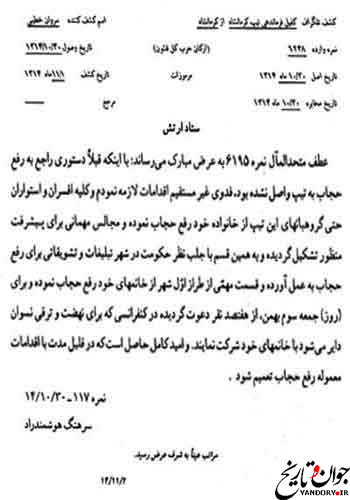 کشف حجاب خانواده های افسران ارتش شاهنشاهی