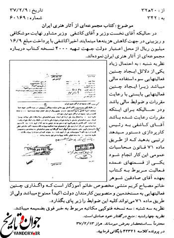 فساد مالی در مشاغل فرهنگی و هنری پهلوی+سند