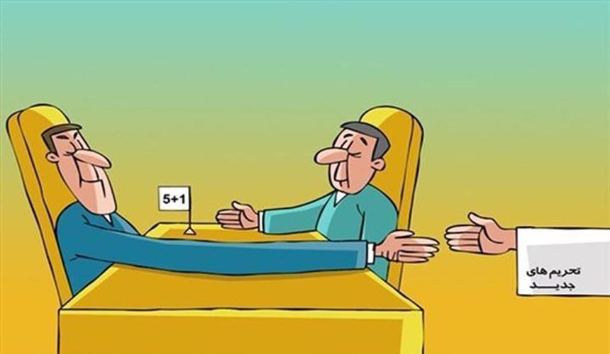 باز هم تحریم ...؟!