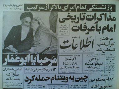 دیدار یاسر عرفات با بنیانگذار کبیر انقلاب اسلامی