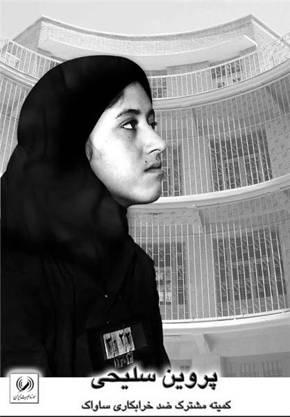 لحظههای قبل از اعدام شهید لبافینژاد به روایت همسرش