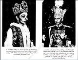 در تاج شاه و فرح چه مقدار جواهرات به کار رفته بود؟