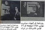 عکس/ اولین عابر بانک ایران