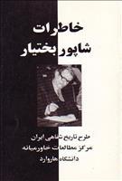معرفی کتاب / «خاطرات شاپور بختیار ؛ آخرین نخستوزیر رژیم پهلوی»