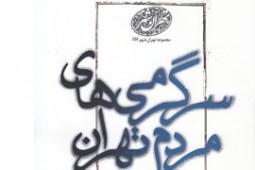 سرگرمیهای مردم درعصر قاجار و پهلوی