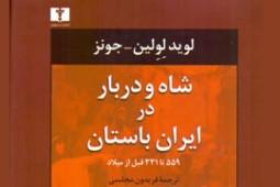 «شاه و دربار در ایران باستان» ترجمه شد