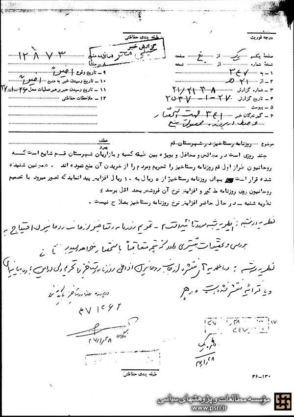 تحریم روزنامه رستاخیز/سند