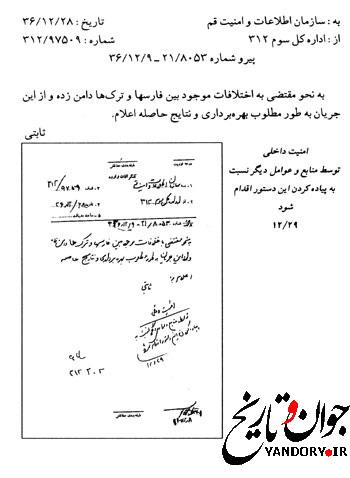 اختلاف افکنی پهلوی میان «ترکها» و «فارسها»+سند