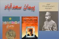 معرفی کتاب/ زوایای پیدا و پنهان پیمان سعدآباد در تالیفات مختلف داخلی و خارجی