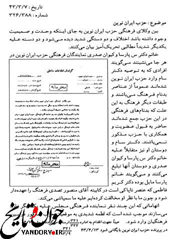 افشاگری نمایندگان حزب ایران نوین  علیه همدیگر