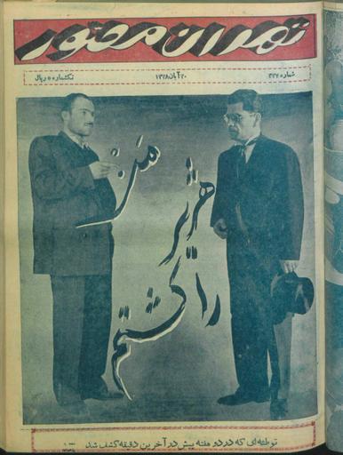 اعدام انقلابی وزیر بهایی عکس روی جلد تهران مصور