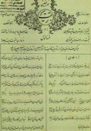 روزنامه تربیت و واکاوی نهضت مدارس ایران
