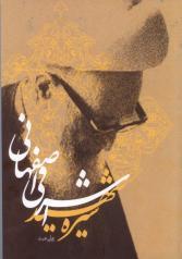 معرفی کتاب «سیره شهید اشرفی اصفهانی»