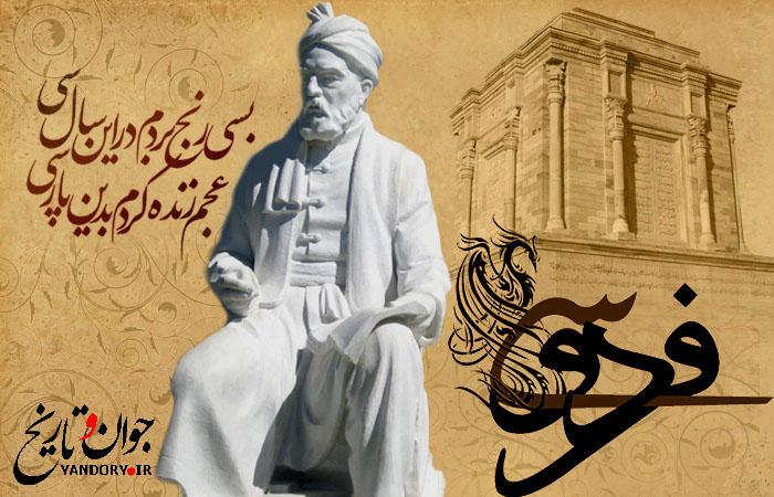 بایسته ها و شایسته های نقش و جایگاه نظامیان در ایران قدیم