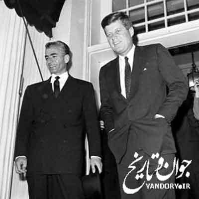 محمد رضا پهلوی و کندی رئیس جمهور آمریکا