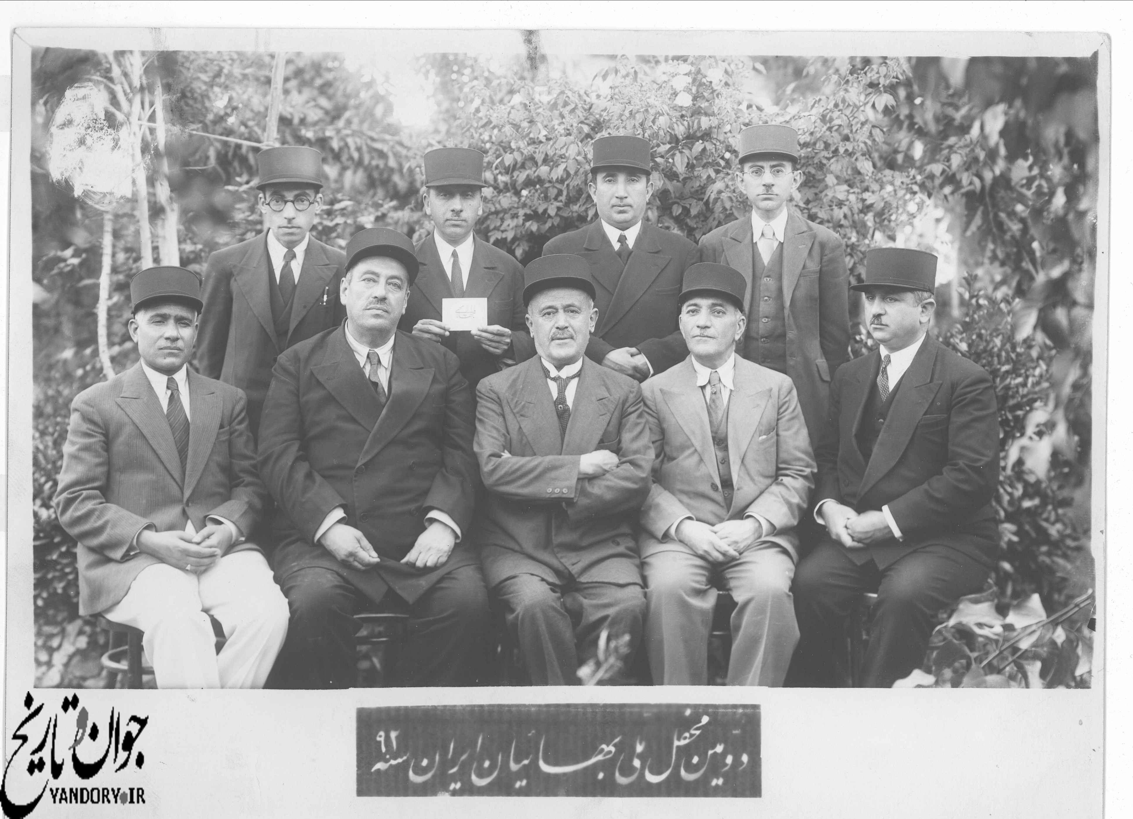 نمایندگان محفل ملی بهائیان