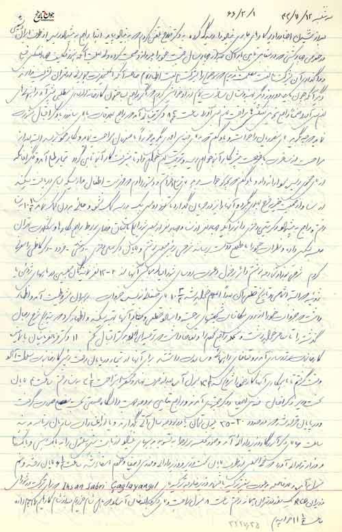 خاطرات روزانه جعفر شریف امامی /سند