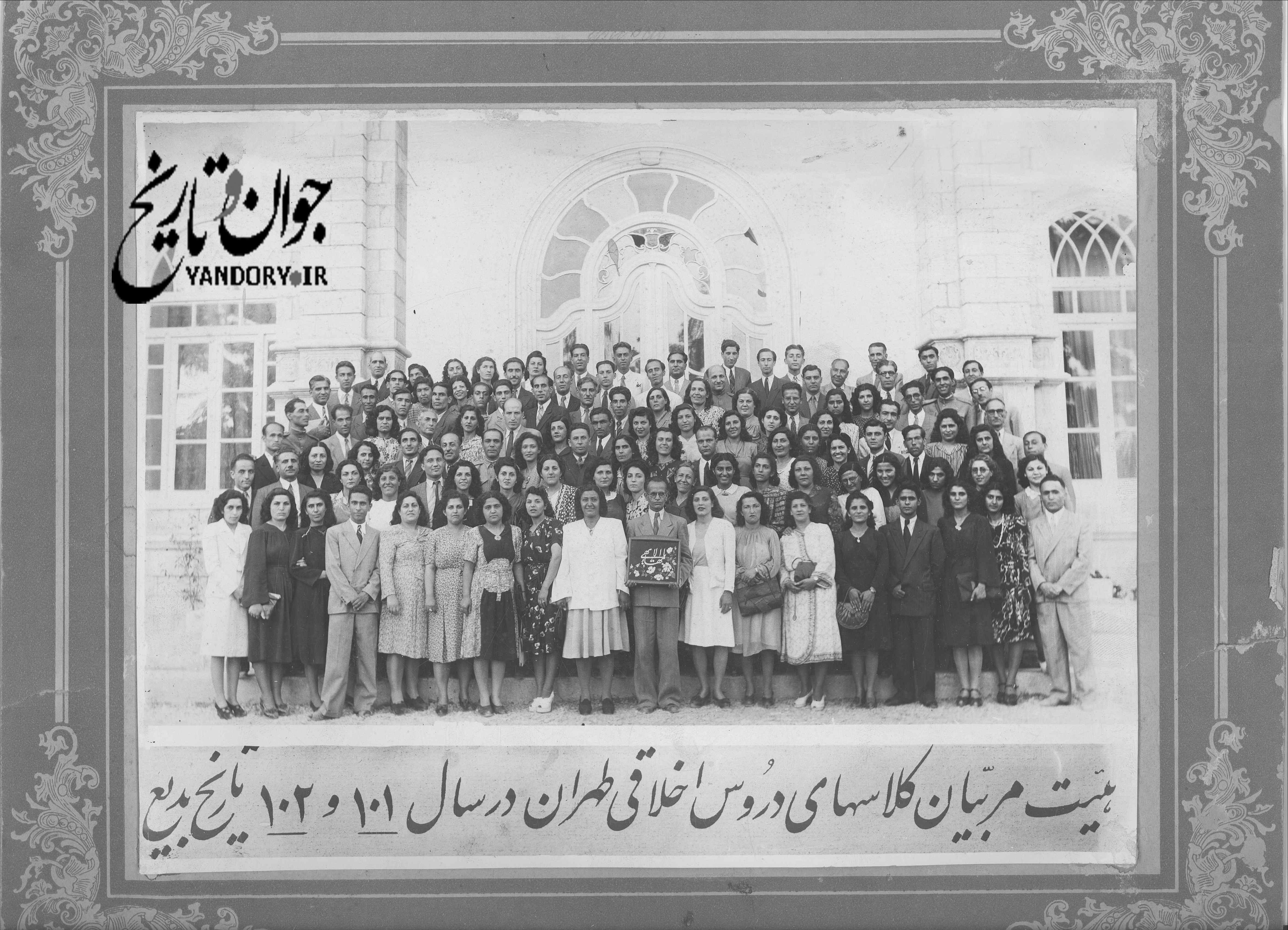 عکس/ کلاس اخلاق بهائیان تهران