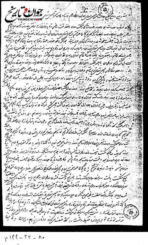 تحلیلی سیاسی از حکومت امینی/سند