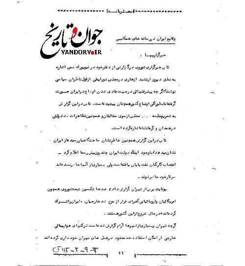 تحلیل وقایع تحولات ایران در آستانه انقلاب اسلامی/ سند