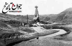 اولین چاه نفت