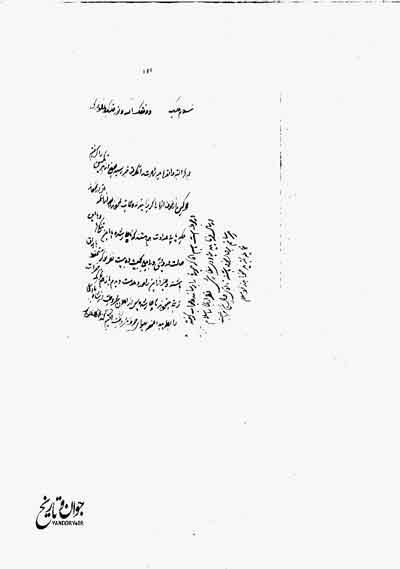 صدور حکم بازداشت مشروطه خواهان/سند