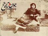 اولین طراح مد ایرانی- اروپایی (تاج السلطنه)