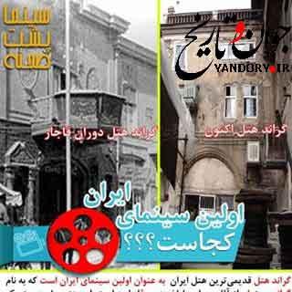 اولین های سینمای ایران + تصاویر