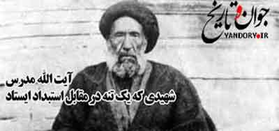 شهید راه قانون و آزادگی