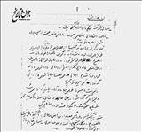گزارشی از فساد مالی و اداری برخی از خاندان سلطنتی /سند