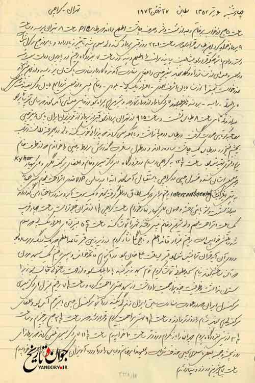 خاطرات روزانه جعفر شریف امامی/ سند