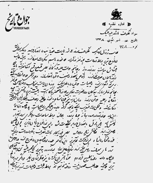 چشم پوشی از آذربایجان در صورت عدم اعزام نیرو/سند