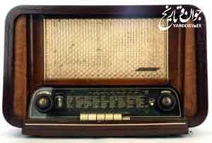 وقتی رادیو به اصلی ترین سرگرمی مردم ایران تبدیل شد