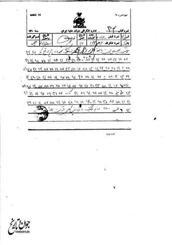 زبان رمز رضاخانی / سند