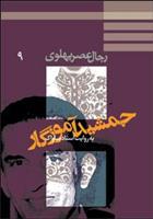 معرفی کتاب رجال عصر پهلوی/ جمشید آموزگار