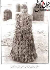 لباسهای فاخر زنان ایرانی