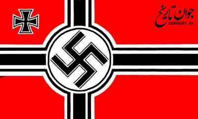 فرار از روس و انگلیس و افتادن در آغوش آلمان هیتلری