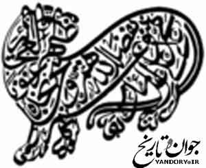 قیام آقا خان رهبر فرقه ی اسماعیلیه