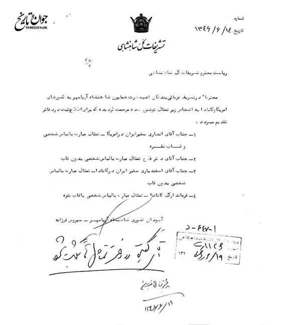 نصب اجباری عکس پهلوی در سفارتخانه های ایران