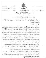 اسنادی درباره حسینیه ارشاد