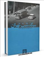 معرفی کتاب / سرگذشت تهران