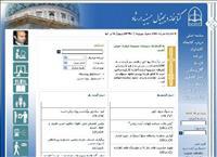 آشنایی با کتابخانه دیجیتال حسینیه ارشاد