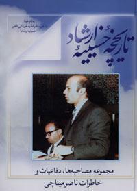معرفی کتاب تاریخچه حسینیه ارشاد