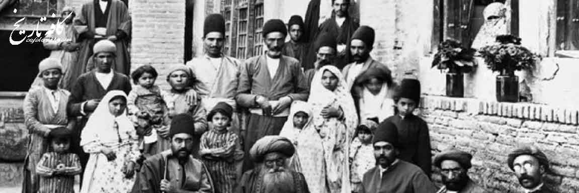 دلبستگی ایرانیان به خانواده به روایت سفرنامه پولاک